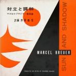 対立と調和―マルセル・ブロイヤー建築論 | マルセル・ブロイヤー、芦原義信