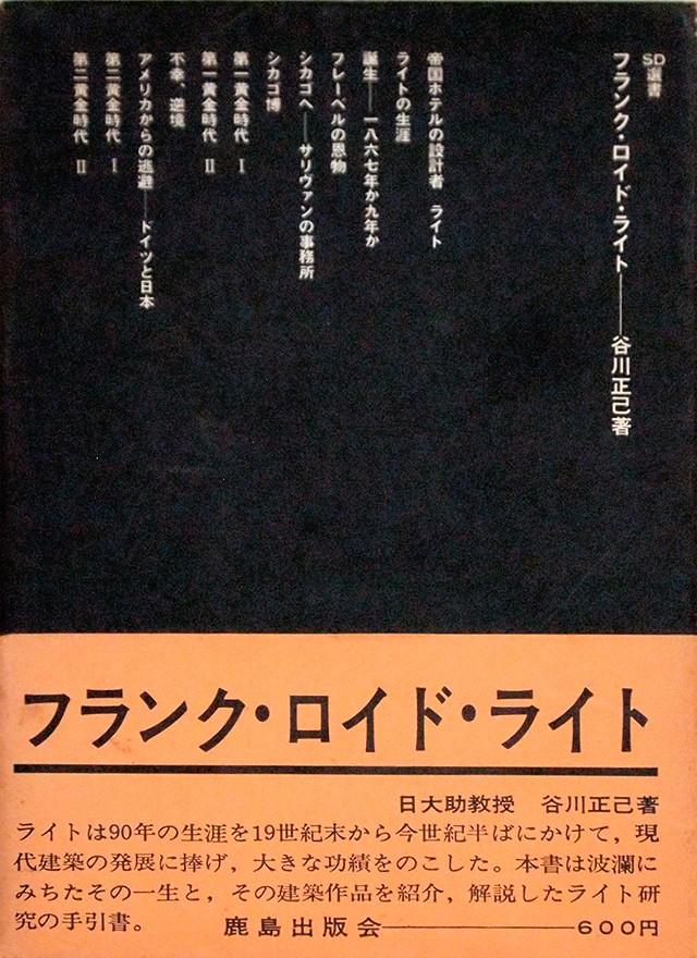フランク・ロイド・ライト | 谷川正己