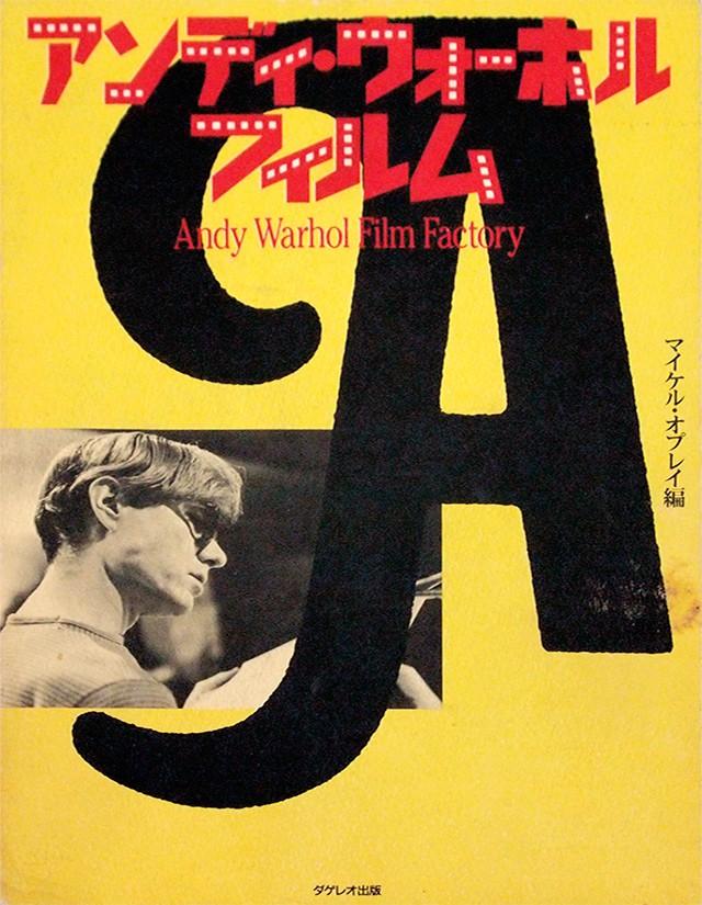 アンディ・ウォーホル フィルム | マイケル・オプレイ