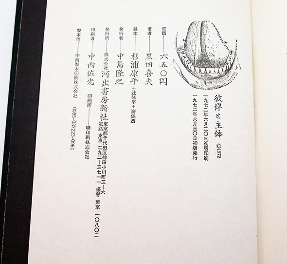 彼岸と主体 | 黒田喜夫