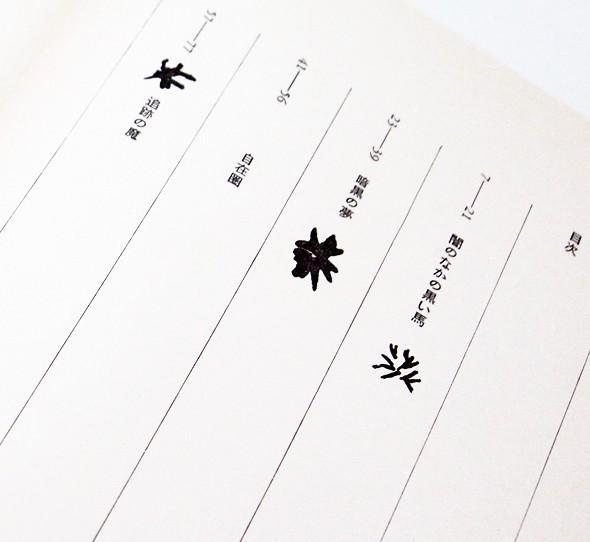 闇のなかの黒い馬 | 埴谷雄高