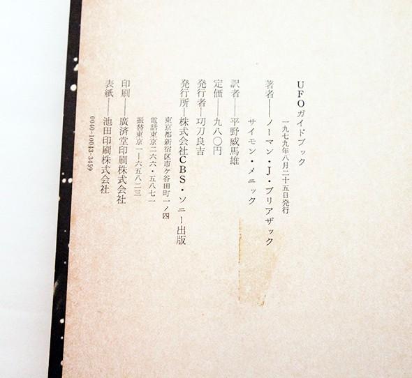 UFOガイドブック | ノーマン・J・ブリアザック、サイモン・メニック、平野威馬雄