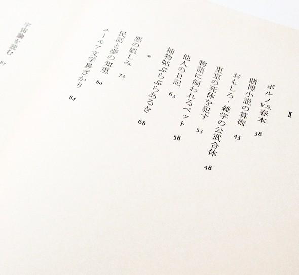 書国探検記 | 種村季弘