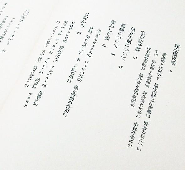 魔法のランプ | 澁澤龍彦