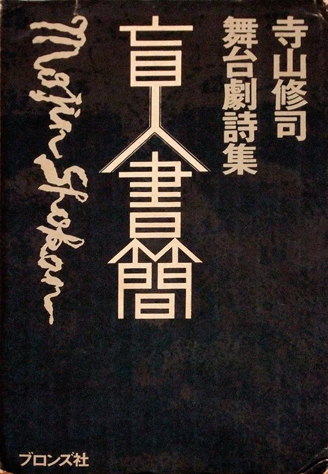 舞台劇詩集 盲人書簡 | 寺山修司