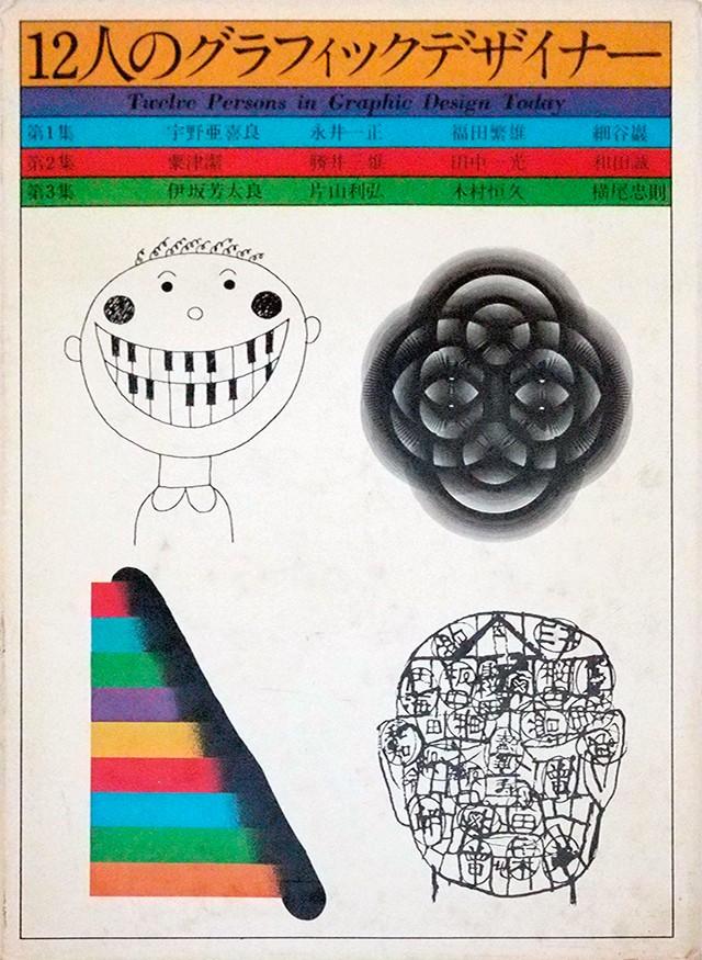 12人のグラフィックデザイナー 第2集 | 粟津潔、勝井三雄、田中一光、和田誠