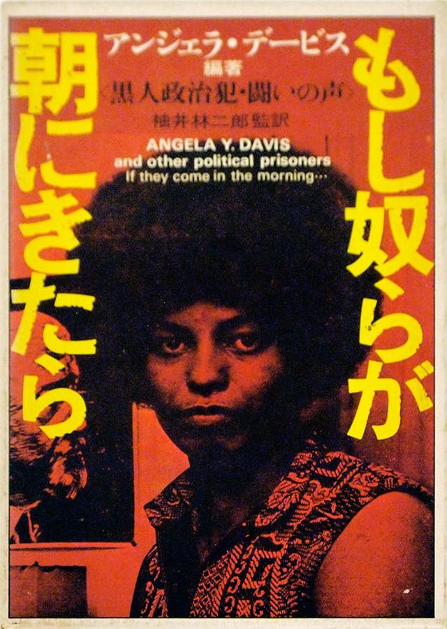 アンジェラ・デービス、袖井林二郎 | もし奴らが朝にきたら―黒人政治犯・闘いの声