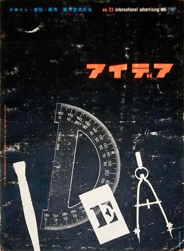 アイデア No.23