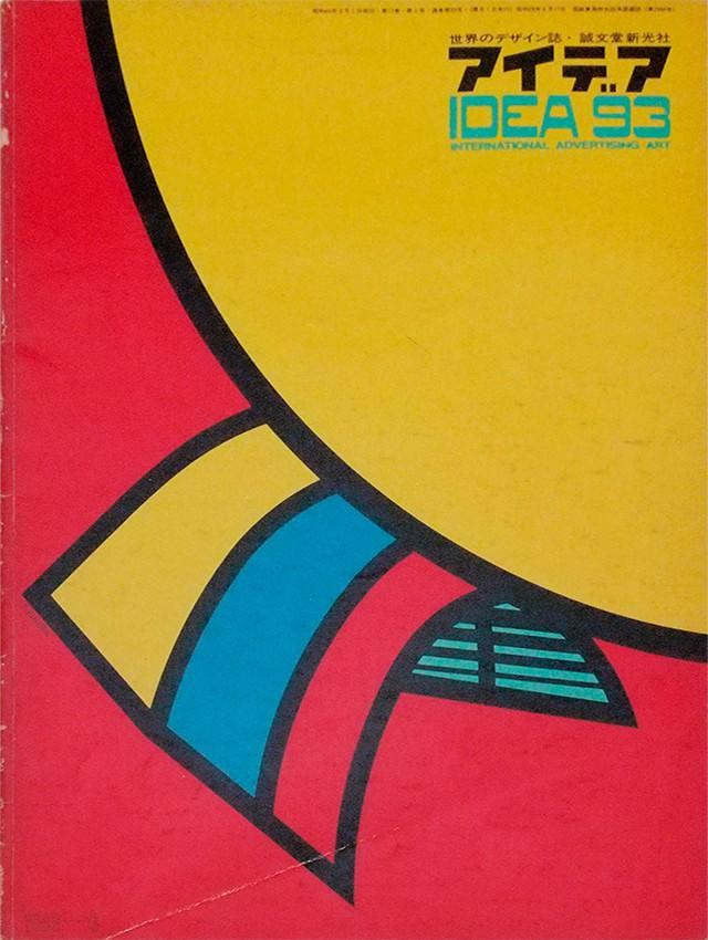アイデア No.93 メキシコ・オリンピックのグラフィックデザイン 他