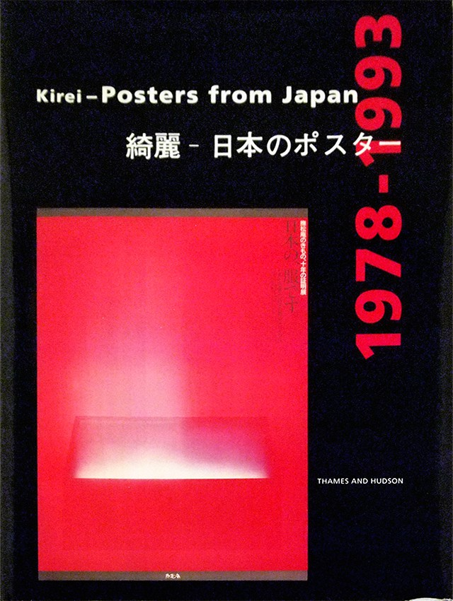 Kirei: Posters from Japan, 1978-93