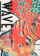 WAVE 7号 特集 : ポップ・アメリカ