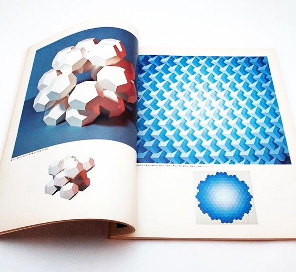 季刊デザイン 12号 | ヨゼフ・ミュラー・ブロックマン、吉川静子夫妻のデザイン