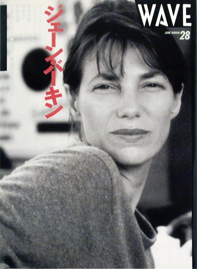 WAVE 28号 特集 : ジェーン・バーキン