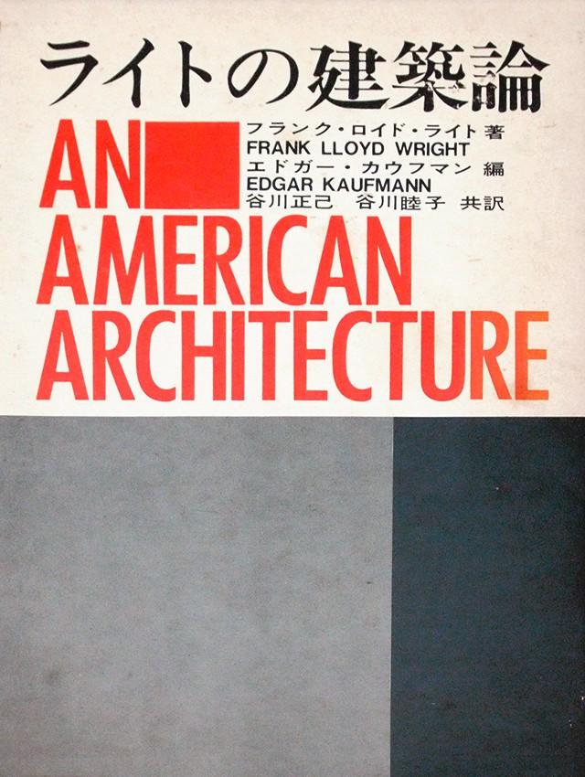 ライトの建築論 | フランク・ロイド・ライト 評論集