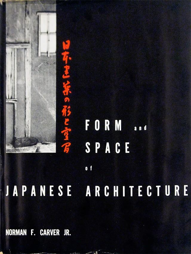 日本建築の形と空間 | ノーマン・F・カーヴァ、浜口隆一