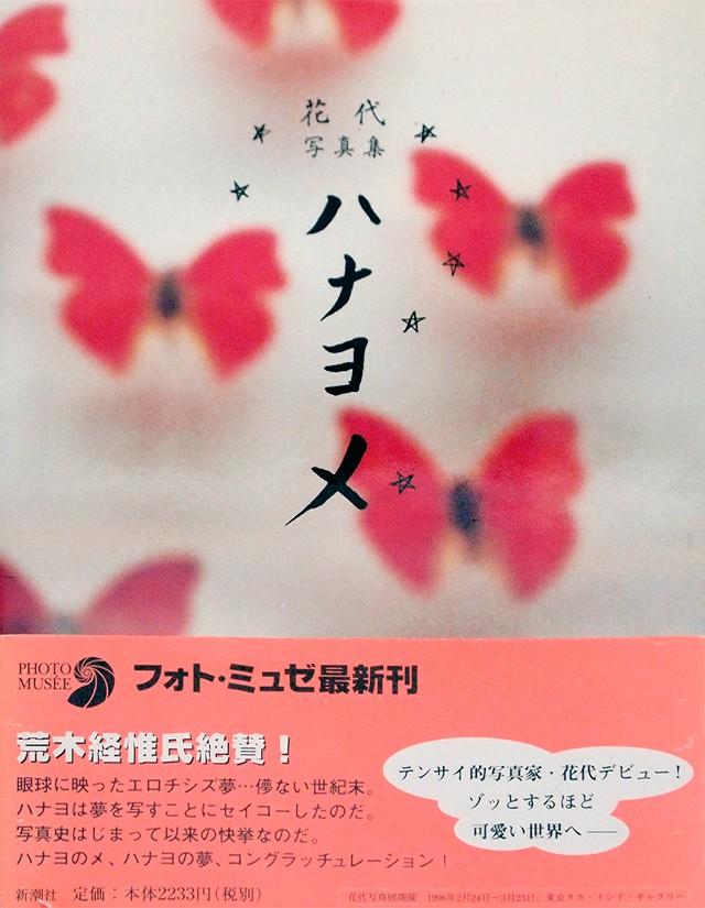花代 写真集 | ハナヨメ