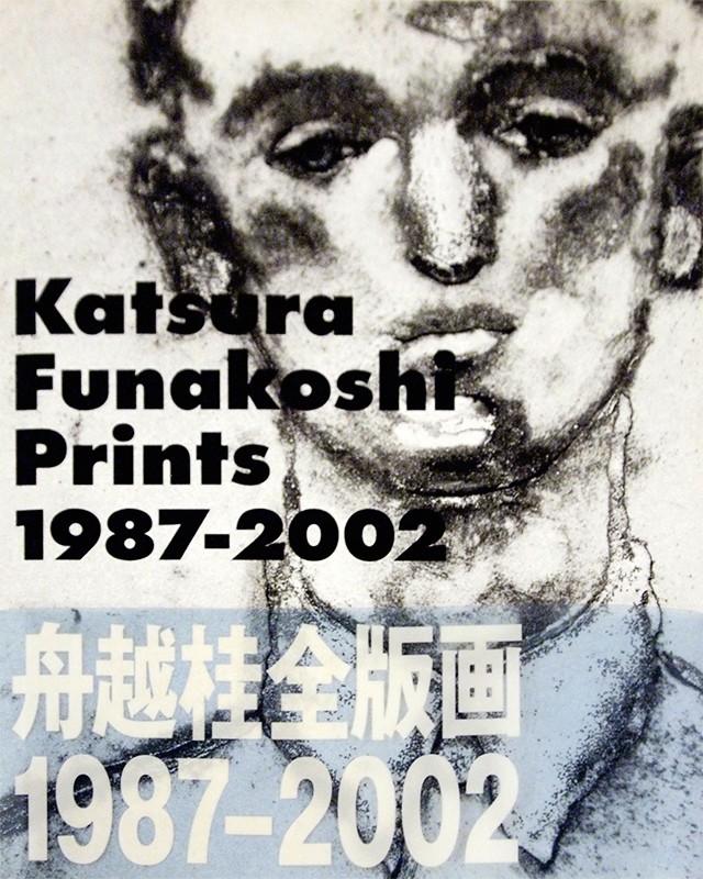 舟越桂全版画1987-2002