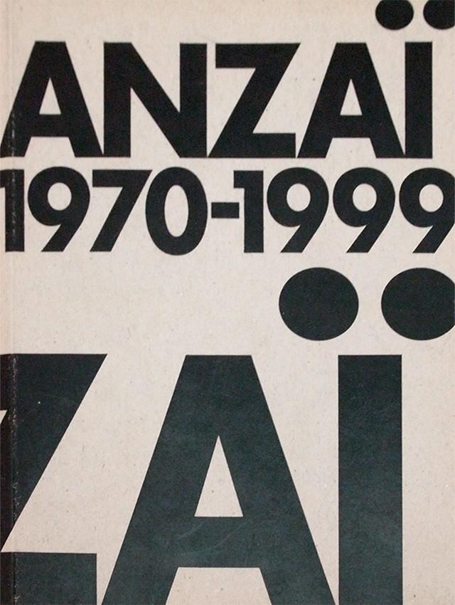 安斎重男 写真集 | 安斎重男の眼1970-1999 写真がとらえた現代美術の30年