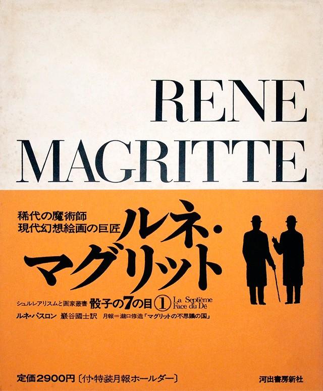 ルネ・マグリット 骰子の7の目 シュルレアリスムと画家叢書 | ルネ・マグリット 作品集