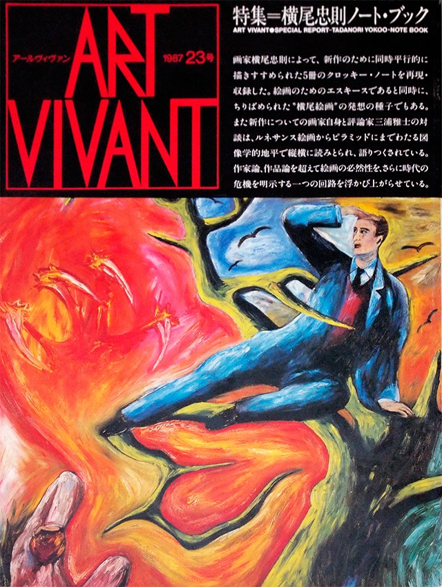 アール・ヴィヴァン 23号 横尾忠則ノート・ブック