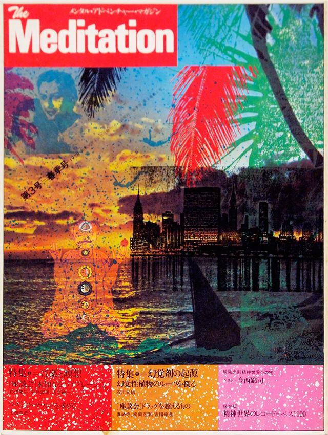 季刊ザ・メディテーション 3号 音楽と瞑想 ドラッグの起源