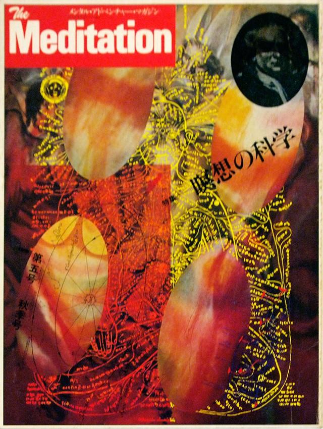 季刊ザ・メディテーション 5号 瞑想の科学