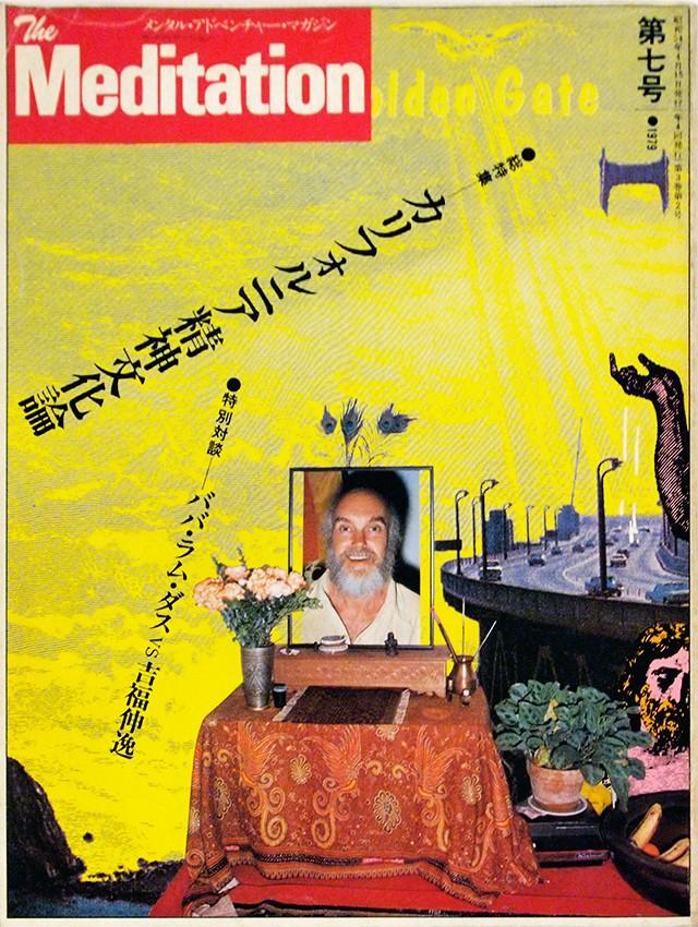 季刊ザ・メディテーション 7号 カリフォルニア精神文化論