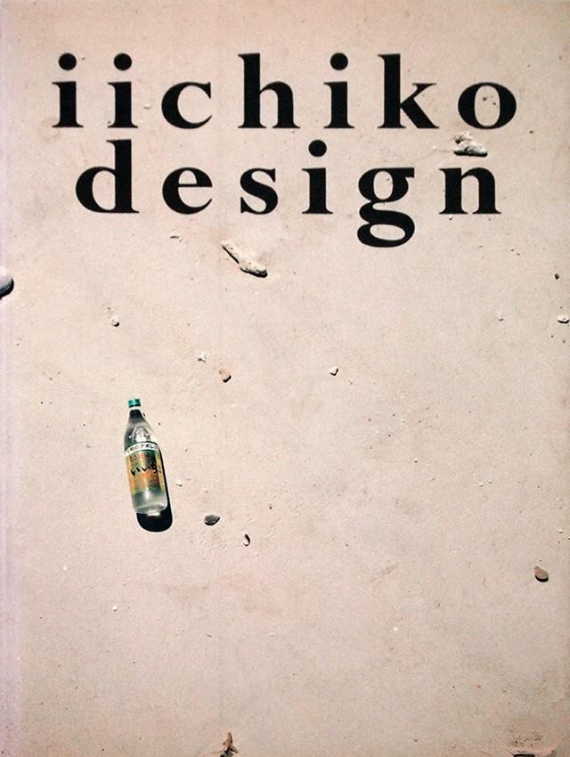 iichiko design 1995