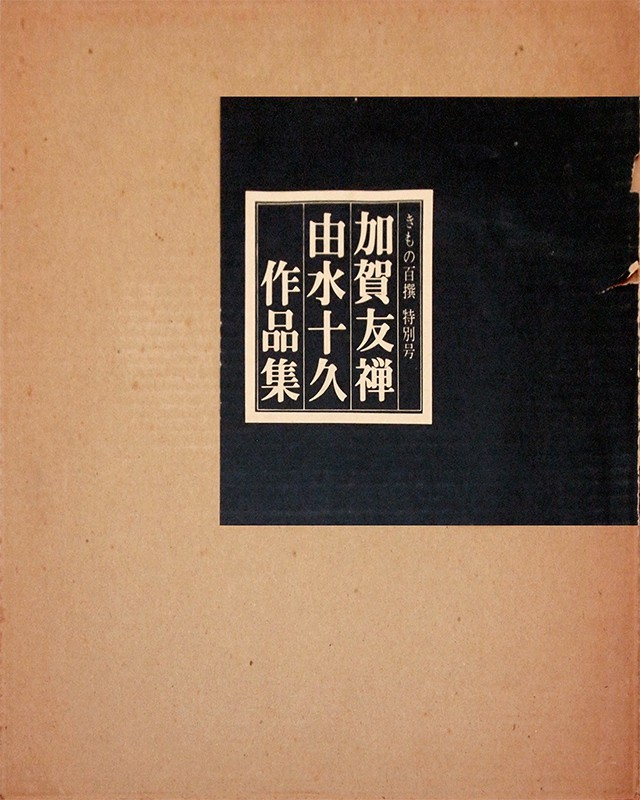加賀友禅 | 由水十久 作品集