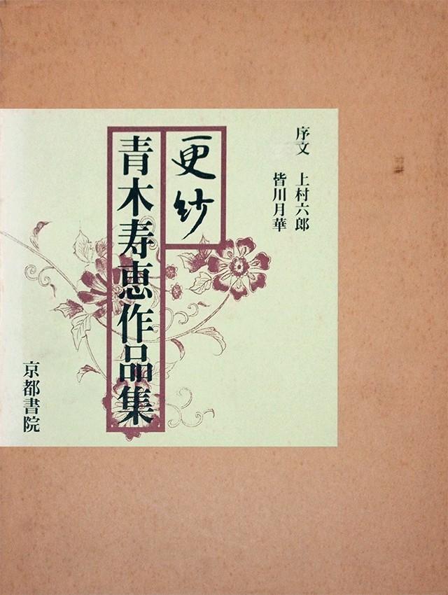 寿恵更紗 | 青木寿恵 作品集
