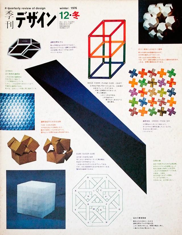 季刊デザイン 12号 ヨゼフ・ミュラー・ブロックマン、吉川静子夫妻のデザイン