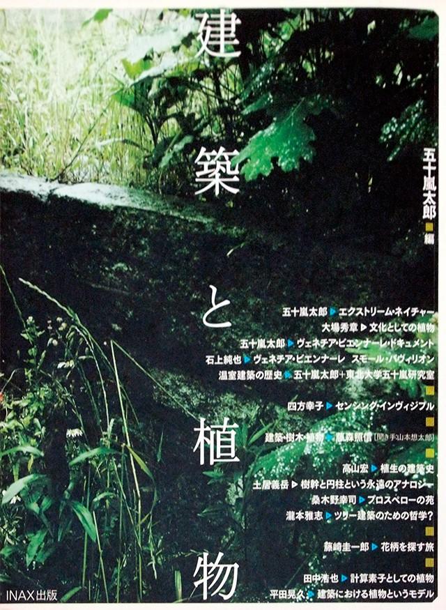 五十嵐太郎 | 建築と植物