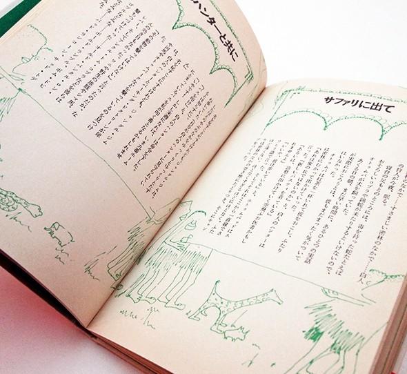 絵本ジョン・レノンセンス | ジョン・レノン、片岡義男、加藤直