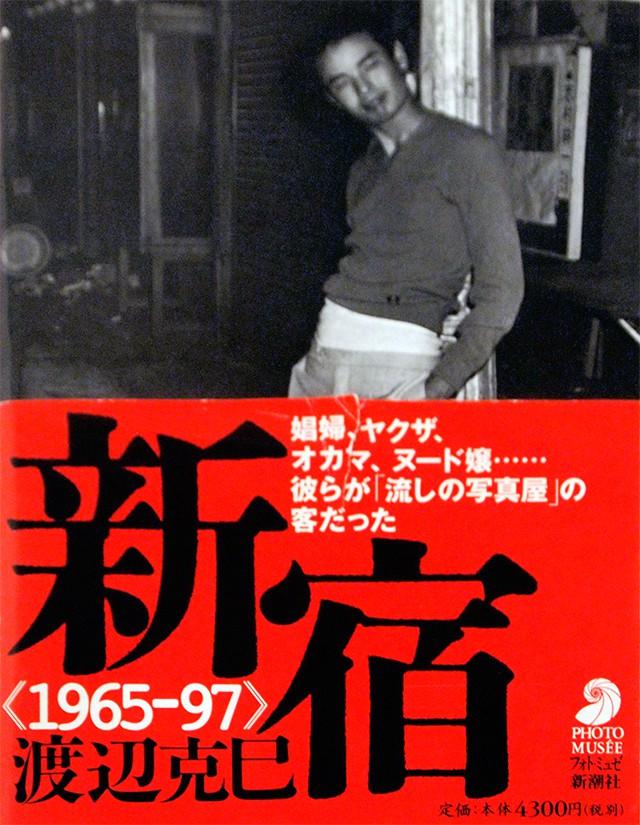 新宿 1965-97  | 渡辺克巳 写真集