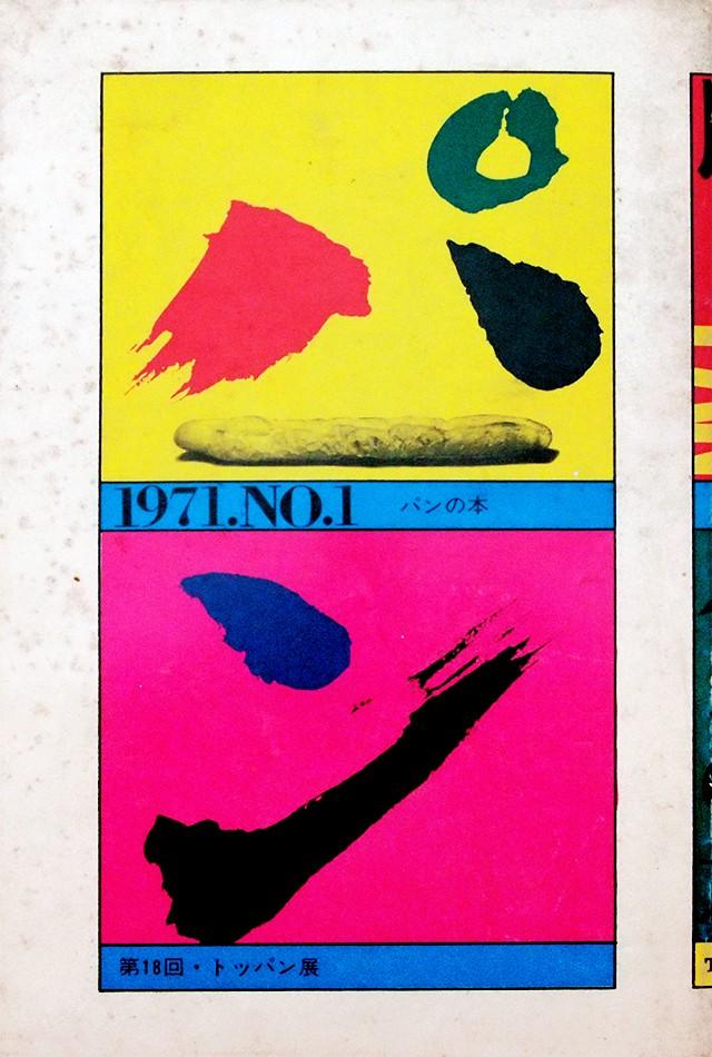 パンの本 | 川添登
