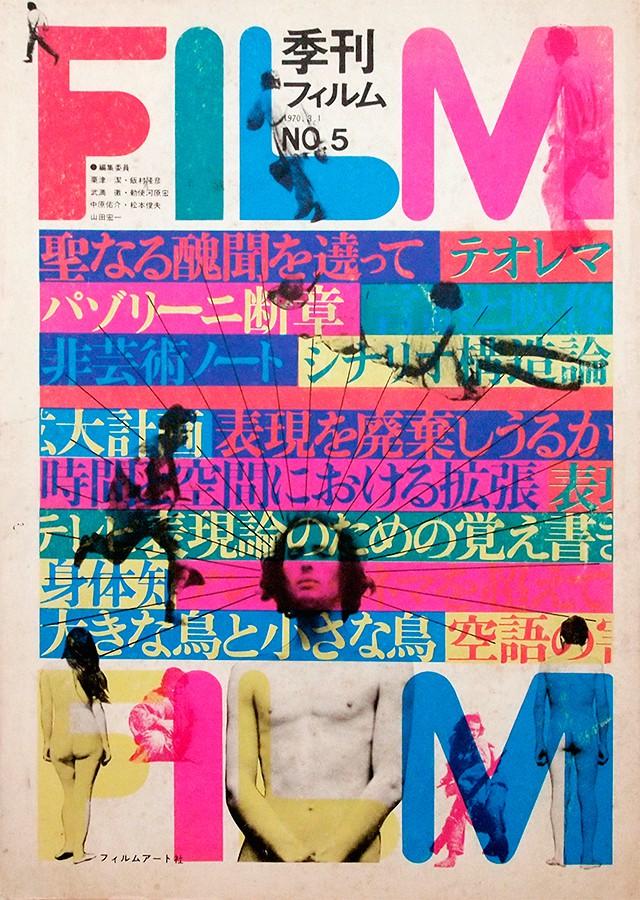 季刊フィルム No.5 表現を廃棄しうるか/P・パゾリーニ/シナリオ=大きな鳥と小さな鳥