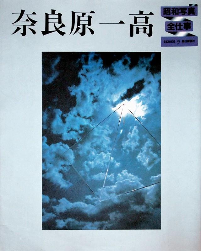 奈良原一高 写真集 | 昭和写真・全仕事 9