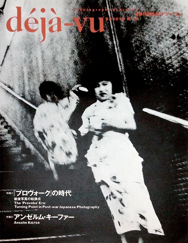 季刊デジャ=ヴュ No.14 特集:『プロヴォーク』の時代