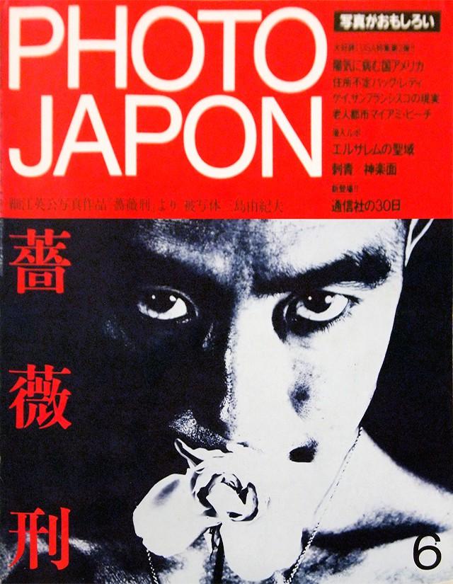 フォトジャポン PHOTO JAPON 8号 特集:薔薇刑