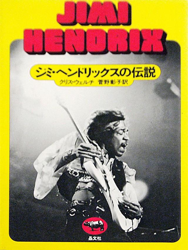 ジミ・ヘンドリックスの伝説 | クリス・ウェルチ
