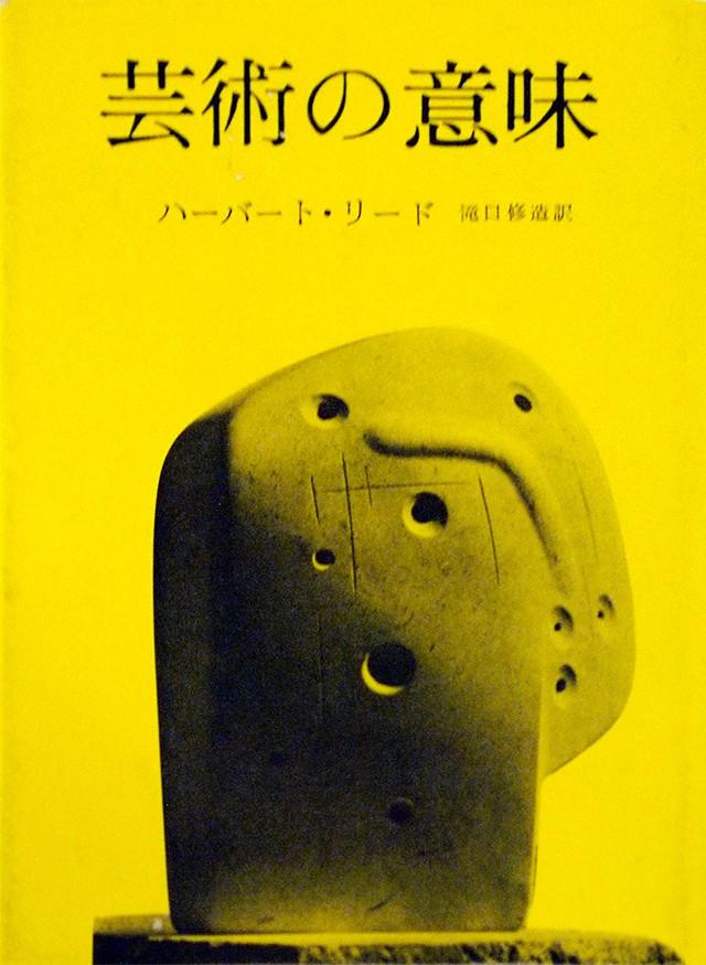 芸術の意味 | ハーバート・リード 、瀧口修造 評論集
