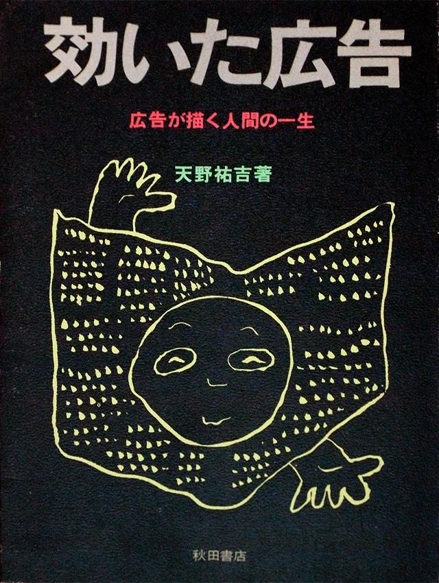 効いた広告―広告が描く人間の一生 | 天野祐吉