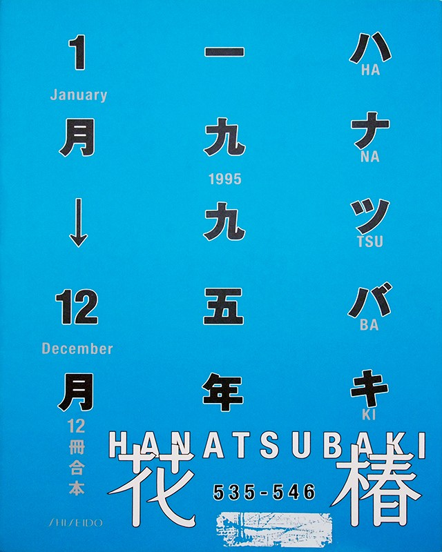 花椿合本1995年1月号~12月号 | 資生堂