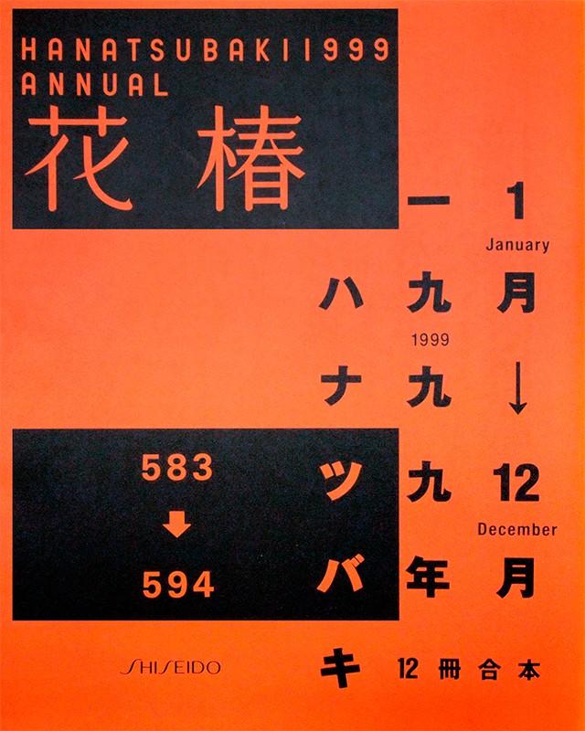 資生堂 | 花椿合本1999年1月号~12月号
