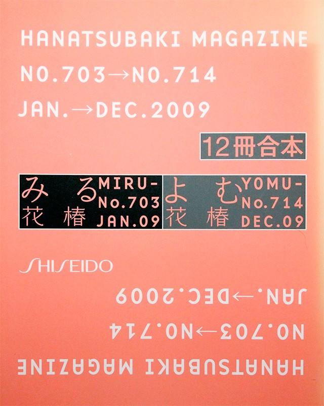 花椿合本2009年1月号~12月号 | 資生堂