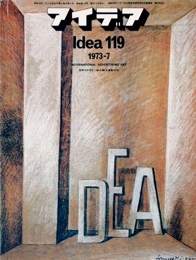 アイデア No.119 ロサンゼルスの9人の新進デザイナー