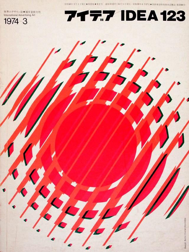 アイデア No.123 カナダの代表的グラフィック・デザイナー バートン・クレイマー