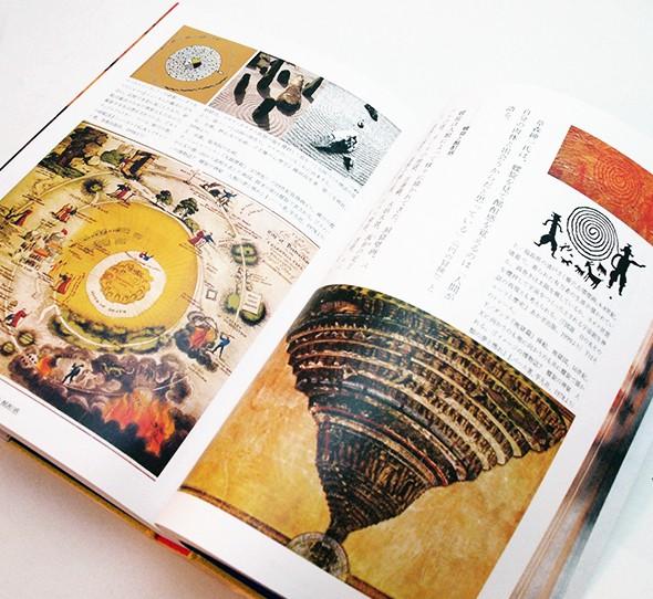 はじまりの物語 デザインの視線 | 松田行正