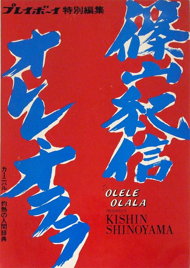 篠山紀信 写真集 | オレレ・オララ プレイボーイ特別編集