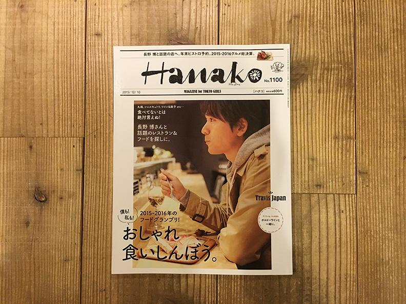 Hanako 2015年12月「おしゃれ食いしんぼう。」号